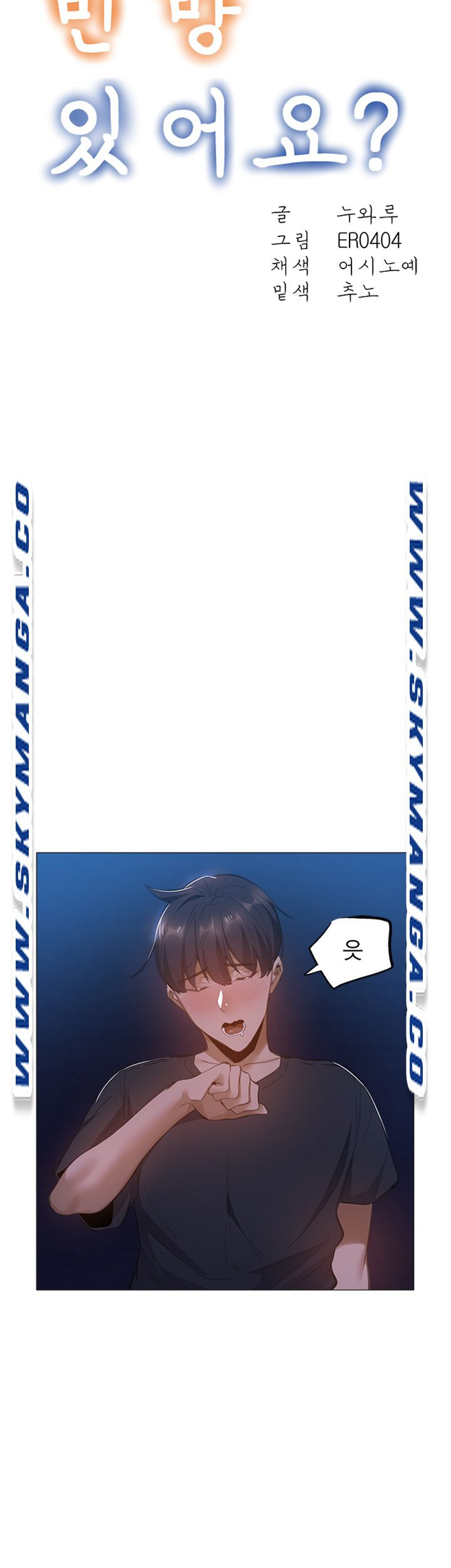 Is there an Empty Room Raw Chapter 20 - Manhwa18.com